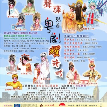 Cantonese Opera Treasures–The Rising Stars by Hong Kong Young Artists ages 7 to 14