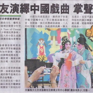 SING TAO DAILY October 1, 2012