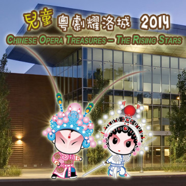 Chinese Opera Treasures – The Rising Stars, 2014