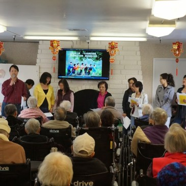 Visiting the Heritage Manor Healthcare Center(頤 康療養院), January 18, 2014