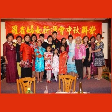 Moon Festival Celebration, LA Chinese Women's New Life Movement Club