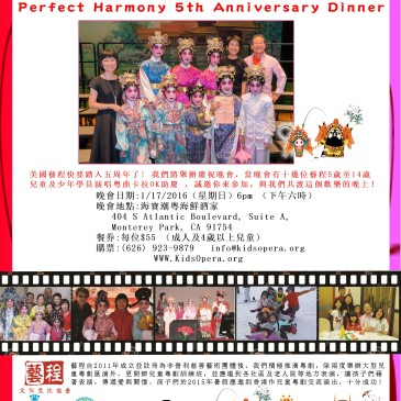 Perfect Harmony 5th Anniversary