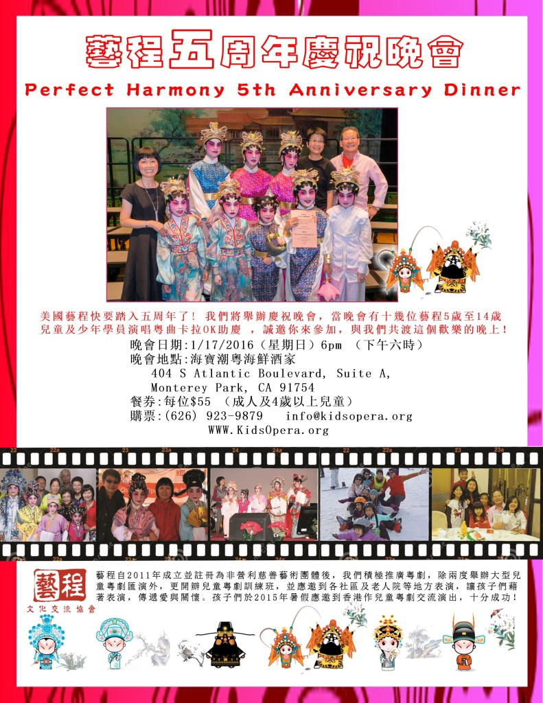 PH 5th Anni Dinner Flyer V3