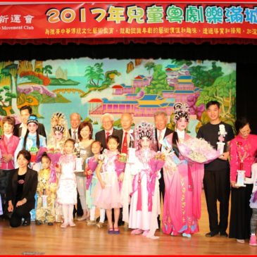 Kids Cantonese Opera Treasures, 2017